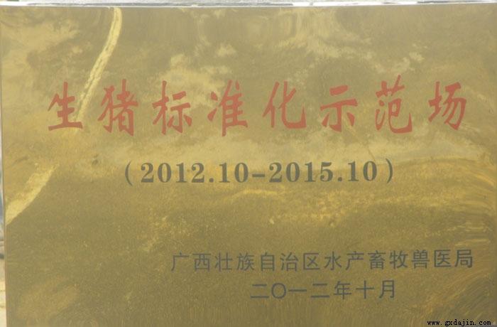 2012广西生猪标准化示范场