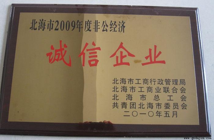 2009北海市诚信企业