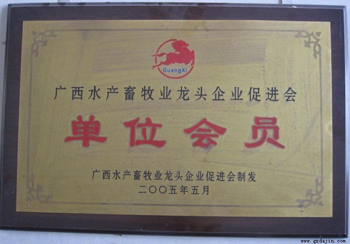 广西水产畜牧业促进会单位会员