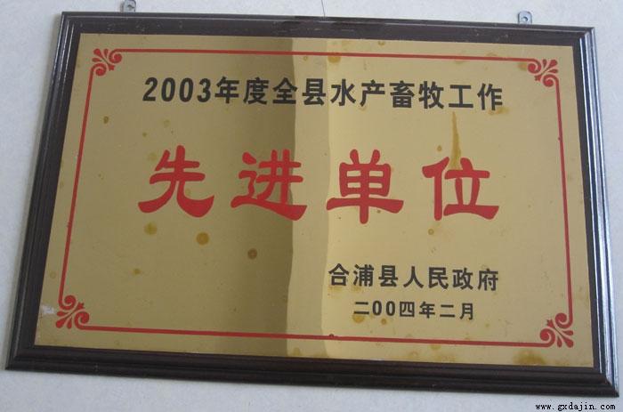 合浦县水产畜牧先进单位