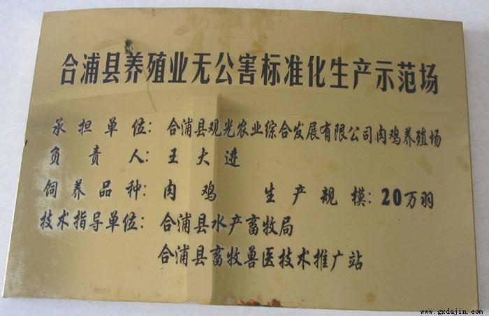合浦县无公害标准化示范场