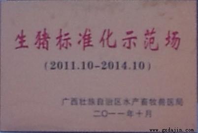 广西生猪标准化示范场